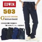 ≪10%OFF&送料無料≫EDWIN MENS New503 GRAND DENIM REGULAR STRAIGHT ED503 / エドウイン 503 グランドデニム レギュラーストレート ジーンズ ED503