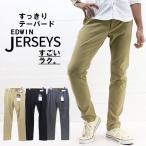 ���ɥ����� EDWIN ��� ���㡼������  ���� ���ä���ơ��ѡ��� �ȥ饦�����ѥ�� MENS JERSEYS CHINO SLIM TAPERED ERK32 10��OFF������̵��