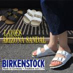 BIRKENSTOCK LADIES ARIZONA SANDAL GC051793.GC051733 / ビルケンシュトック レディース アリゾナ サンダル GC051793.GC051733