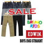 EDWIN ボーイズ J503 ストレート(120-170cm) J503F