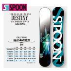 16-17 SPOON スノーボード DESTINY 正規品/メンズ/レディース/板/Wキャンバー/ツインチップ/snow