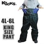 送料無料 15-16 KICKS キングサイズパンツ kp-41king: H990 blk 4L・6L 正規品/キックス/メンズ/スノーボードウエア/cat-snow