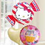 バルーン電報 誕生日 送料無料 キャンディキティ&バースデー&アイボリーハート 人気のバルーンギフト