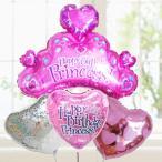 バルーン電報 誕生日 送料無料 プリンセスティアラ&キラキラブーケ 人気のバースデーバルーンギフト
