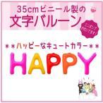 バルーン 文字バルーン 送料無料 HAPPY キュート 35cm