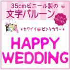 バルーン 文字バルーン 送料無料 HAPPY WEDDING ピンク 35cm