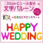 バルーン 文字バルーン 送料無料 HAPPY WEDDING ビタミン 35cm