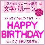 バルーン 文字バルーン 送料無料 HAPPY BIRTHDAY ピンク 35cm