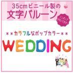 バルーン 文字バルーン 送料無料 WEDDING ポップ 35cm