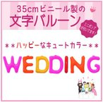 バルーン 文字バルーン 送料無料 WEDDING キュート 35cm