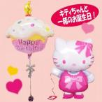バルーン電報 キティ 誕生日 送料無料 52cmのお散歩キティ&ピンクカップケーキ