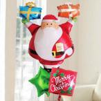 バルーン電報 サンタ クリスマス プレゼントサンタ&クリスマス 人気のバルーンギフト