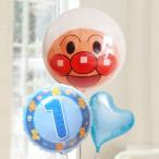 バルーン電報 誕生日 送料無料 1才  ファーストバースデー アンパンマン&ブルー 人気のバルーンギフト
