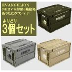 EVANGELION NERV本部第3補給処折りたたみコンテナ 3個セット