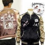 ショッピングスカジャン ジャパネスク JAPANESQUE 梅とパンダスカジャン 3RSJ-033/和柄 和 SからXXL