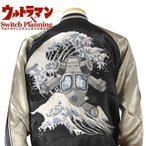 ウルトラセブンx花旅楽団 荒波富士にキングジョースカジャン ULSJ-004 ウルトラマン