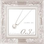 女性の魅力を最大限に★K18ホワイトゴールド・0.3ctダイヤモンドシンプルネックレス