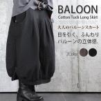 バルーン スカート レディース ロングスカート コットン 綿100%  タック ウエストゴム 台形スカート