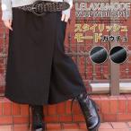 秋新作 ガウチョパンツ スカチョ ガウチョ ラップ ワイド パンツ  レディース スカンツ カフェパン スカートパンツ M/Lサイズ