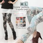 ボタニカル 柄 レギパン、花柄パンツ、ストレッチ、レギンスパンツ、レディース、M・Lサイズ