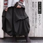 バルーンスカート マキシ丈 ロングスカート 無地 綿素材 厚地 レディース 台形スカート