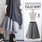 チュールスカート  ミモレ丈 ひざ丈 グラデーション 二重スカート 結婚式  フレアスカート  ウエストゴム 台形スカート