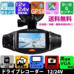 ドライブレコーダー 12/24V対応 ツインカメラ 高画質 Gセンサー付き GPS付き ドラレコ トラック ラグビー型 駐車監視