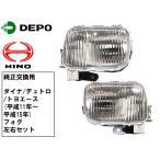 日野 デュトロ トヨタ ダイナ/トヨエース フォグウインカー ホワイト 純正タイプ 左右セット DEPO製 トラック用品
