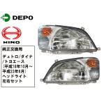 日野 デュトロ トヨタ ダイナ/トヨエース ヘッドライト 純正タイプ 左右セット DEPO製