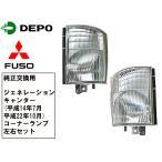 三菱 ふそう ジェネレーションキャンター コーナーランプ 左右セット 純正タイプ DEPO製 トラック用品