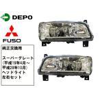 三菱 ふそう スーパーグレート ヘッドライト 純正タイプ 左右セット DEPO製 トラック用品