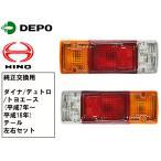 日野 デュトロ トヨタ ダイナ/トヨエース テールランプ 左右セット DEPO製 トラック用品
