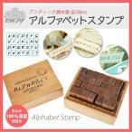 アルファベットスタンプセット アルファベット スタンプ セット 28pcs  アルファベット 木製 アルファベット スタンプ 手芸 スタンプ スタンプ