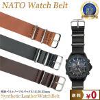 ショッピングバンド 腕時計替えベルトNATOタイプ フェイクレザー ブラック 22mm NATOバンド セット