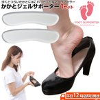 お試し1足魔法のかかとジェルサポーター [送料無料]  ヒール パンプス インソール かかとずれの痛み対策に かかとサポーター かかと 靴擦れ防止