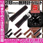 見慣れた腕時計もバンドを変えるだけで大変身!!替えバンド 腕