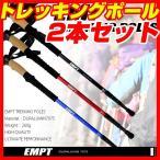 超軽量&高強度トレッキングポール 2本セット65cm〜130cmまで伸縮可能 アンチショック機能 トレッキングステッキ 登山 ストック アルミ ステッ