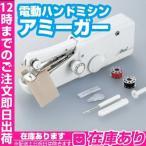 電動ハンドミシン アミーガー SV-1655 ハンドミシン おすすめ 雑巾縫い ミシン
