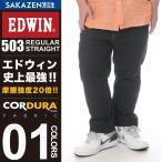 サカゼン別注 大きいサイズ メンズ ジーンズ 38-50 インチ EDWIN  エドウィン  503 CORDURA JEANS 革ラベル 5P ジップフライ ストレート