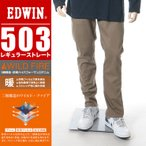 大きいサイズ メンズ パンツ 38 40 42 インチ EDWIN エドウィン 503 WILDFIRE レギュラー ストレート ストレッチ 裏起毛 無地 ジップフライ