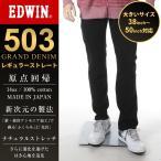 大きいサイズ メンズ パンツ 38 40 42 44 46 48 50 インチ EDWIN エドウィン 503 レギュラー ストレート 牛革ラベル 無地 5P ジップフライ