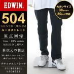 大きいサイズ メンズ ジーンズ 38 40 42 44 46 48 50 インチ EDWIN エドウィン 504 ルーズ ストレート 牛革ラベル付き 5P ジップフライ