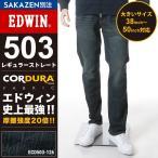 大きいサイズ メンズ ジーンズ EDWIN エドウィン 503 CORDURA JEANS ストレッチ ジップフライ 5P レギュラー 38 40 42 44 46 48 50 インチ