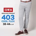 ジーンズ 大きいサイズ メンズ COOL FLEX ストレッチ レギュラー ストレート グレー 38-44 EDWIN エドウィン