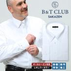 大きいサイズ メンズ ワイシャツ B&T CLUB  長袖  形態安定 3L 4L 5L