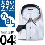大きいサイズ メンズ ワイシャツ 長袖 7L 8L B&T CLUB ビーアンドティークラブ 形態安定 オールシーズン対応