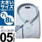 大きいサイズ メンズ ワイシャツ 長袖 7L 8L B&T CLUB オールシーズン 形態安定 袖裏デザイン RELAX BODY