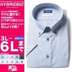 大きいサイズ メンズ ワイシャツ 半袖 3L 4L 5L 6L HYBRIDBIZ ハイブリッドビズ 春夏 ウルトラストレッチ 形態安定