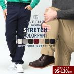 チノパンツ 大きいサイズ カラーパンツ メンズ ストレッチ カツラギ カジュアルスタイル コーデ定番  95-130cm