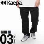 大きいサイズ メンズ パンツ Kaepa ケイパ ライン入り